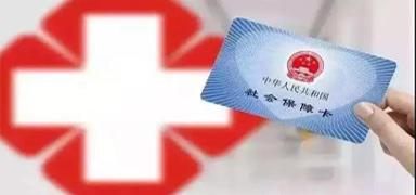 京津冀将试行跨省异地就医门诊费用直接结算