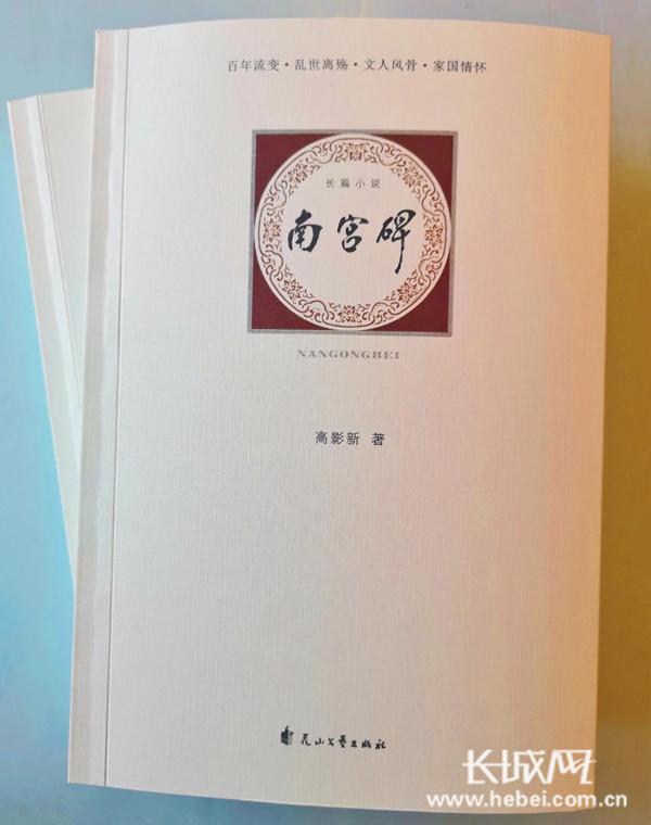 邯郸市作家高影新 长篇小说《南宫碑》正式出版发行