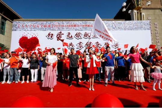 张家口隆重集会 庆祝第16个世界献血者日