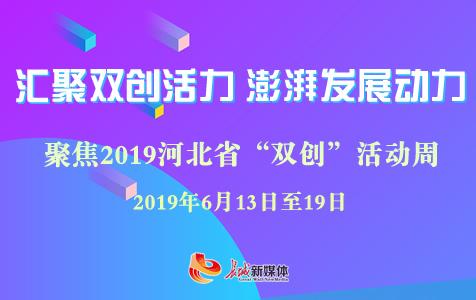 """【专题】聚焦2019河北""""双创""""活动周"""