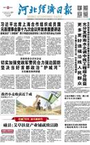 河北经济日报(2019.06.15)