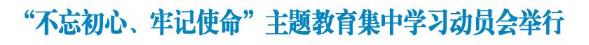 """河北省委理论学习中心组""""不忘初心、牢记使命""""主题教育集中学习动员会举行"""