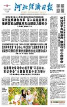 河北经济日报(2019.06.17)