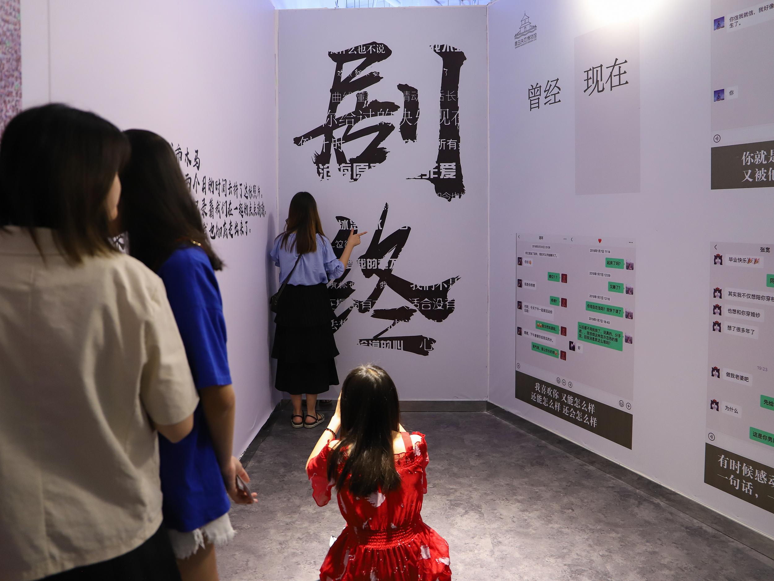青岛:失恋博物馆成网红打卡地 市民纷纷前往体验