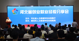 """【河北""""双创""""周】""""草根""""创业者的创业梦"""