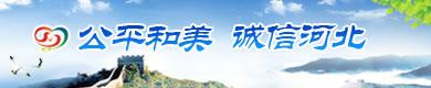 诚信香港码五分钟一开河北
