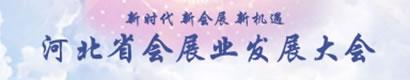 河北省会展