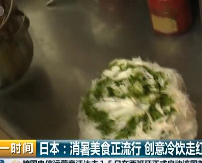 [第一时间]日本:消暑美食正流行 创意冷饮走红夏季餐桌