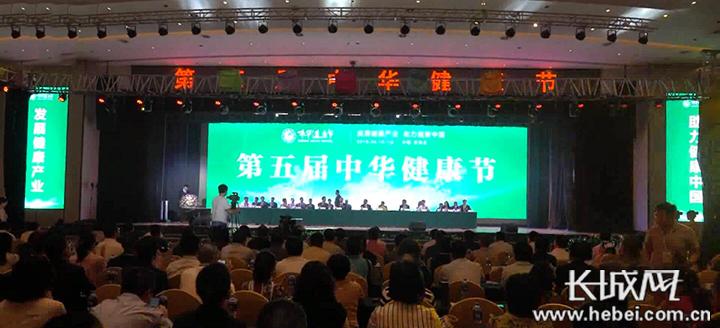 倡导健康新生活 创立健康新模式第五届中华健康节在以岭健康城启