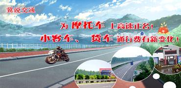 【冀说交通】摩托车可以上高速了,你准备好了吗?