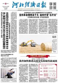 河北经济日报(20190618)