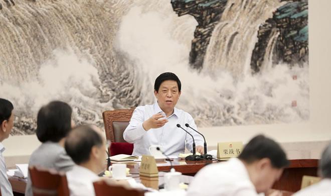 栗战书主持召开十三届全国人大常委会第三十二次委员长会议