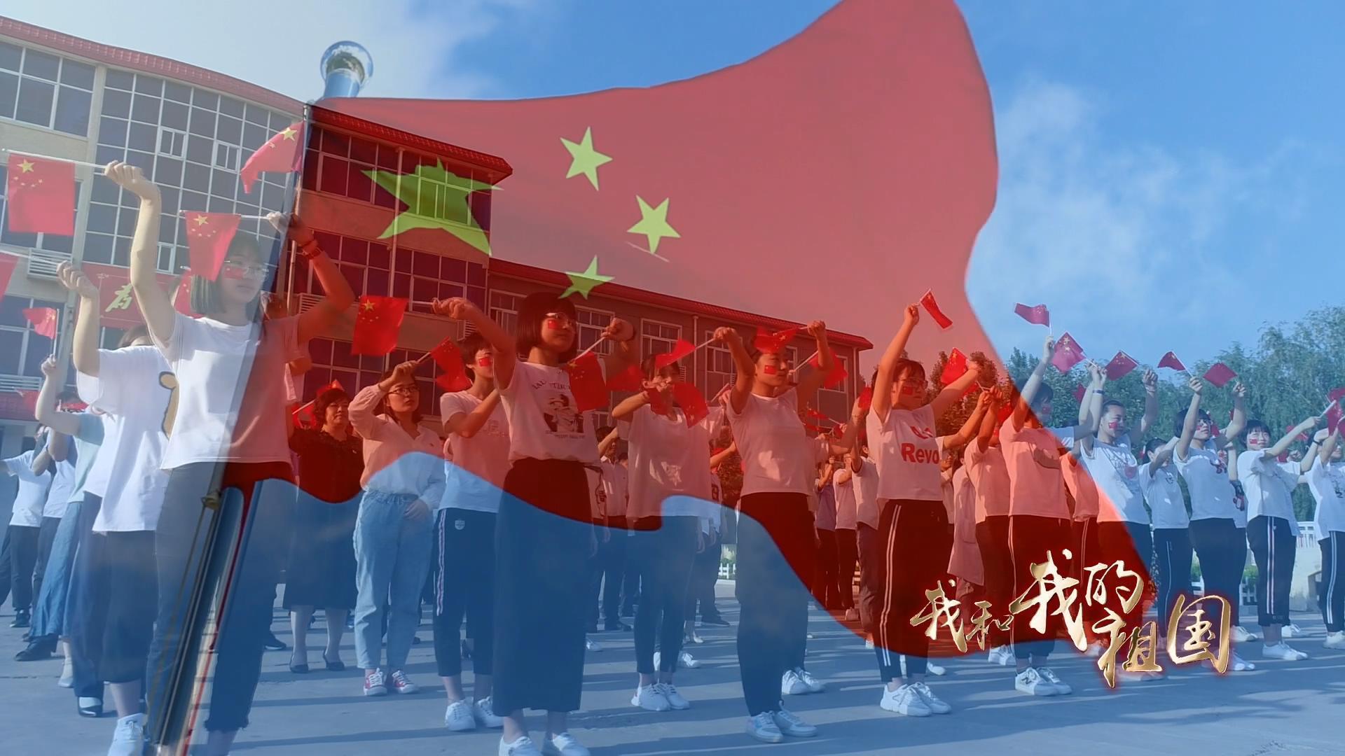 超燃表白丨冀州区周村镇《我和我的祖国》快闪来啦!