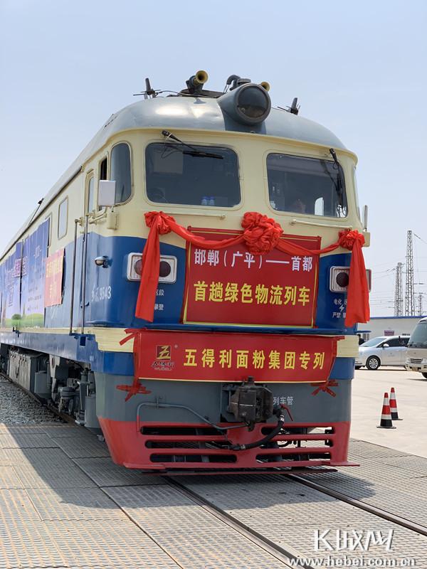 """首列邯郸(广平)——首都绿色物流""""公转铁"""" 专线试运行"""