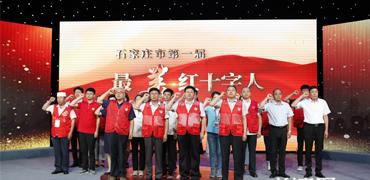 """石家庄市第一届""""最美红十字人""""颁奖盛典举行"""