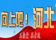 衡中学霸励志演讲爆红网络