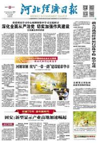 河北经济日报0619