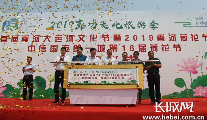 """""""首届香河大运河文化节暨2019香河荷花节""""启动"""
