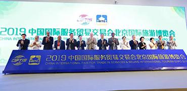 北京国际旅博会开幕 推出百条优质旅游线路