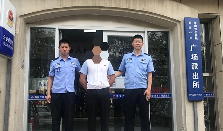 唐山路南广场派出所抓获一名涉嫌信用卡诈骗历年网上逃犯