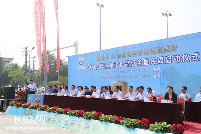 沧州市举行2019年食品安全宣传周启动仪式