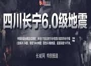 聚焦四川长宁6.0级地震