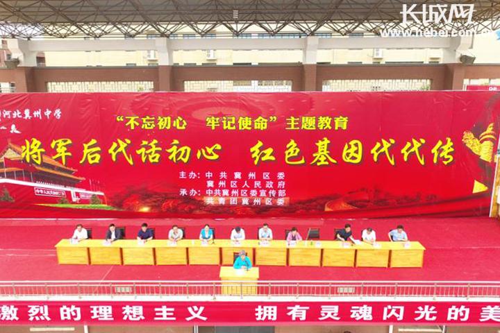 """传承""""红色基因"""" 将军后代走进冀州中学宣讲红色故事"""