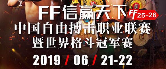 """直播预告 2019赛季""""FF信赢天下""""中国自由搏击职业联赛揭幕战即将打响"""