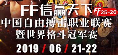 """2019赛季""""FF信赢天下""""中国自由搏击职业联赛"""