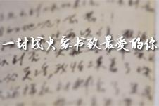 【微视频|荣归故里活动】一封战火家书 致最爱的你