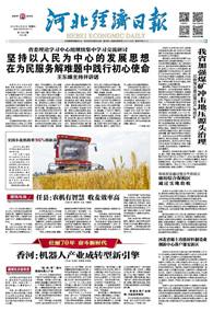 香港码五分钟一开河北 经济日报(20190620)