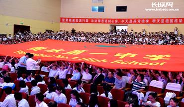 衡水第一香港码五分钟一开中学 2019届毕业典礼举行