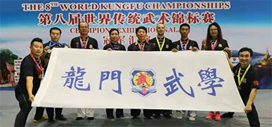 世界传统武术锦标赛 石市龙门武学获8金4银2铜