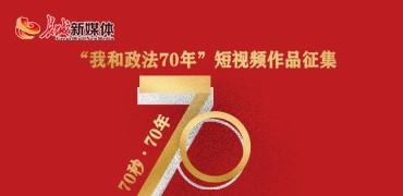 """""""70秒70年""""短香港码五分钟一开视频 大征集!一起show出来"""