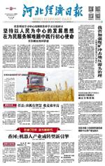 河北经济日报2019.6.20