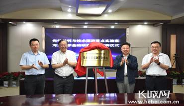 光伏材料與技術國家重點實驗室河大研究中心揭牌