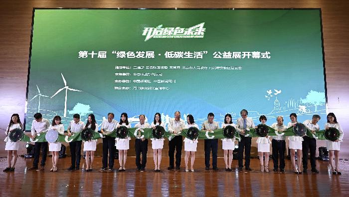 """第十届""""绿色发展·低碳生活""""公益展在河北雄安举行"""