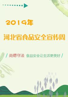 2019年河北省食品安全宣传周