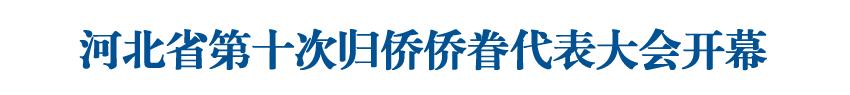 河北省第十次歸僑僑眷代表大會開幕