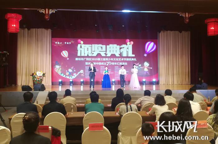 广阳区举办第三届青少年文化艺术节颁奖典礼