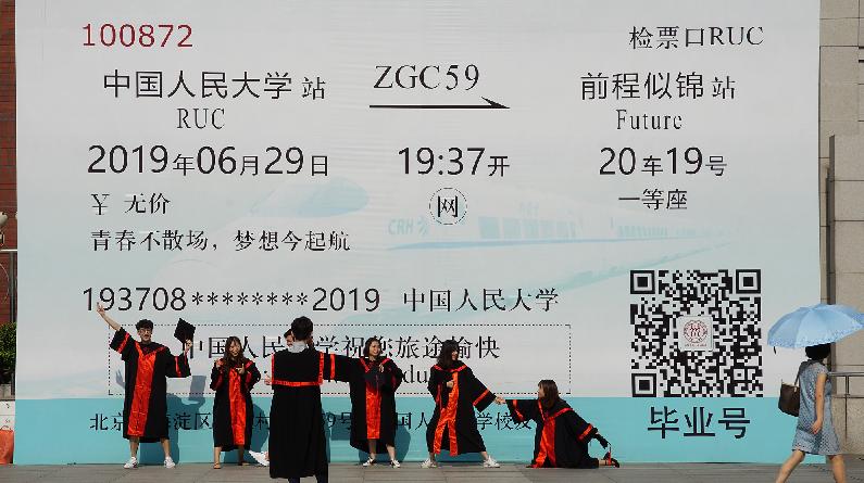北京:又是一年毕业季 人大毕业生拍摄创意毕业照