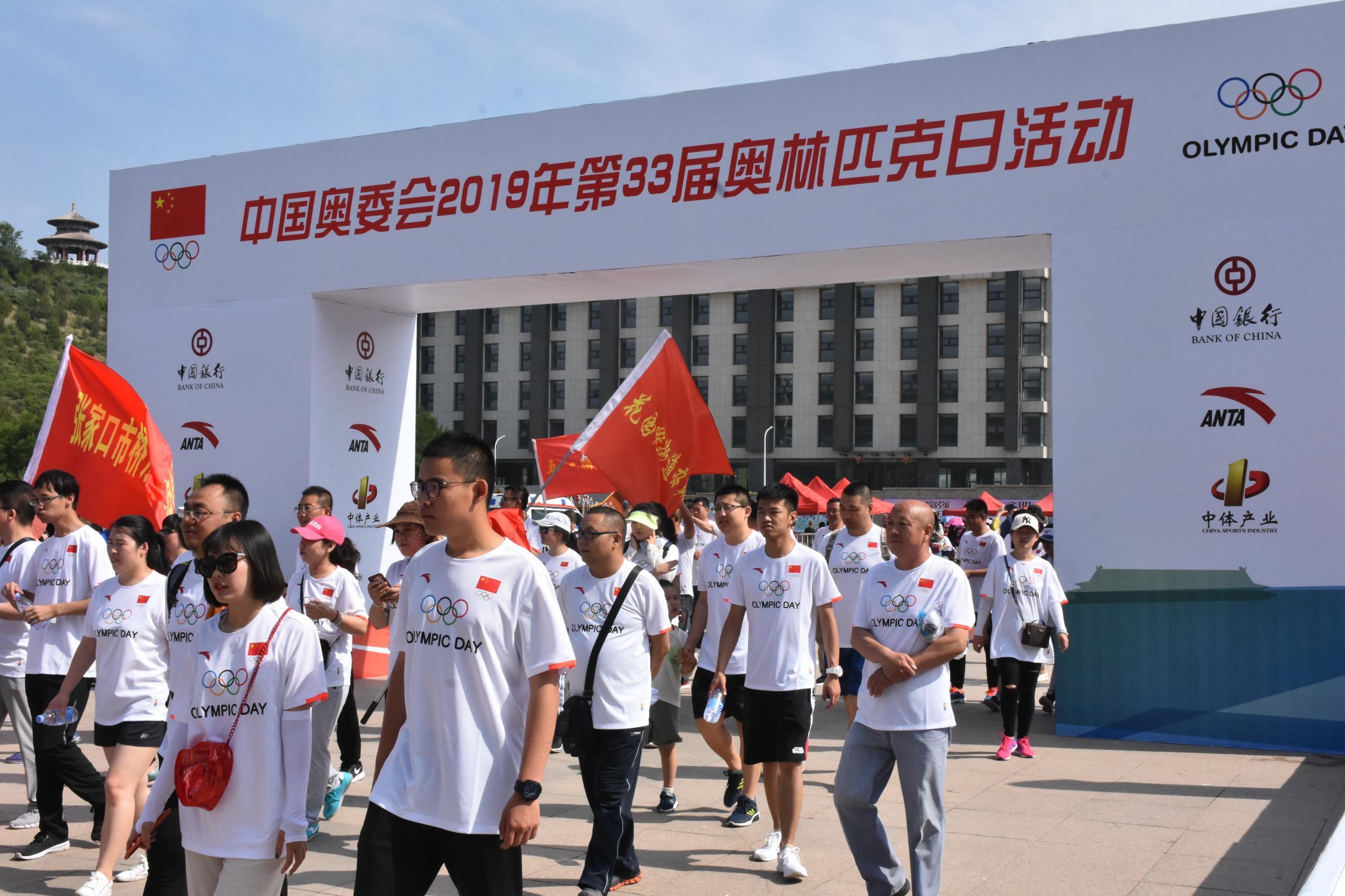 张家口市举行第33届奥林匹克日长跑活动