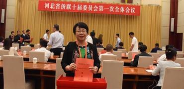 包东当选为新一届河北省侨联主席
