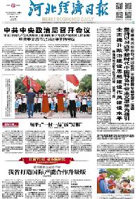 河北经济日报(2019.06.25)