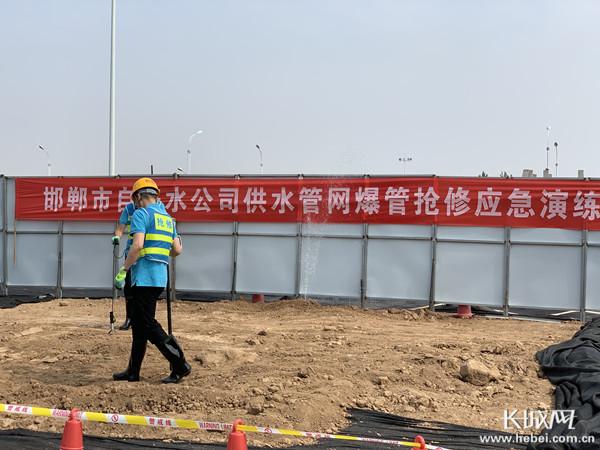 邯郸市城管局自来水公司开展供水管网抢修应急演练