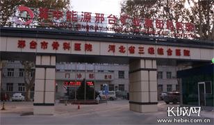 创建三甲医院 打造冀南一流强院