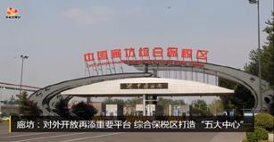 """廊坊综合保税区打造""""五大中心"""""""