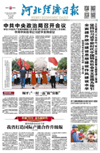 河北经济日报2019.6.25