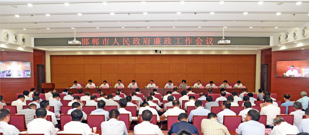 邯郸市政府召开廉政工作会议 张维亮出席会议并讲话