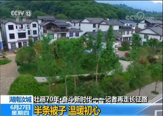 【壮丽70年·奋斗新时代——记者再走长征路】湖南汝城:半条被子 温暖初心